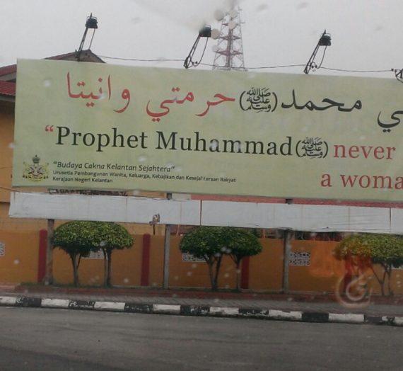 Profeten Muhammad (frid vare med honom) slog aldrig en kvinna